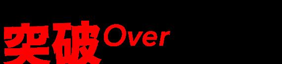 overthelimit3