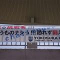 第35回神奈川県社会人選手権決勝戦