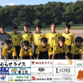 県リーグUー14第2節「結果」