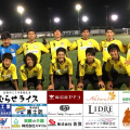 神奈川県2部リーグ「結果」